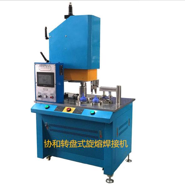 定位旋熔机的原理 协和生产厂家质量保证  定位旋熔机的价格示例图2