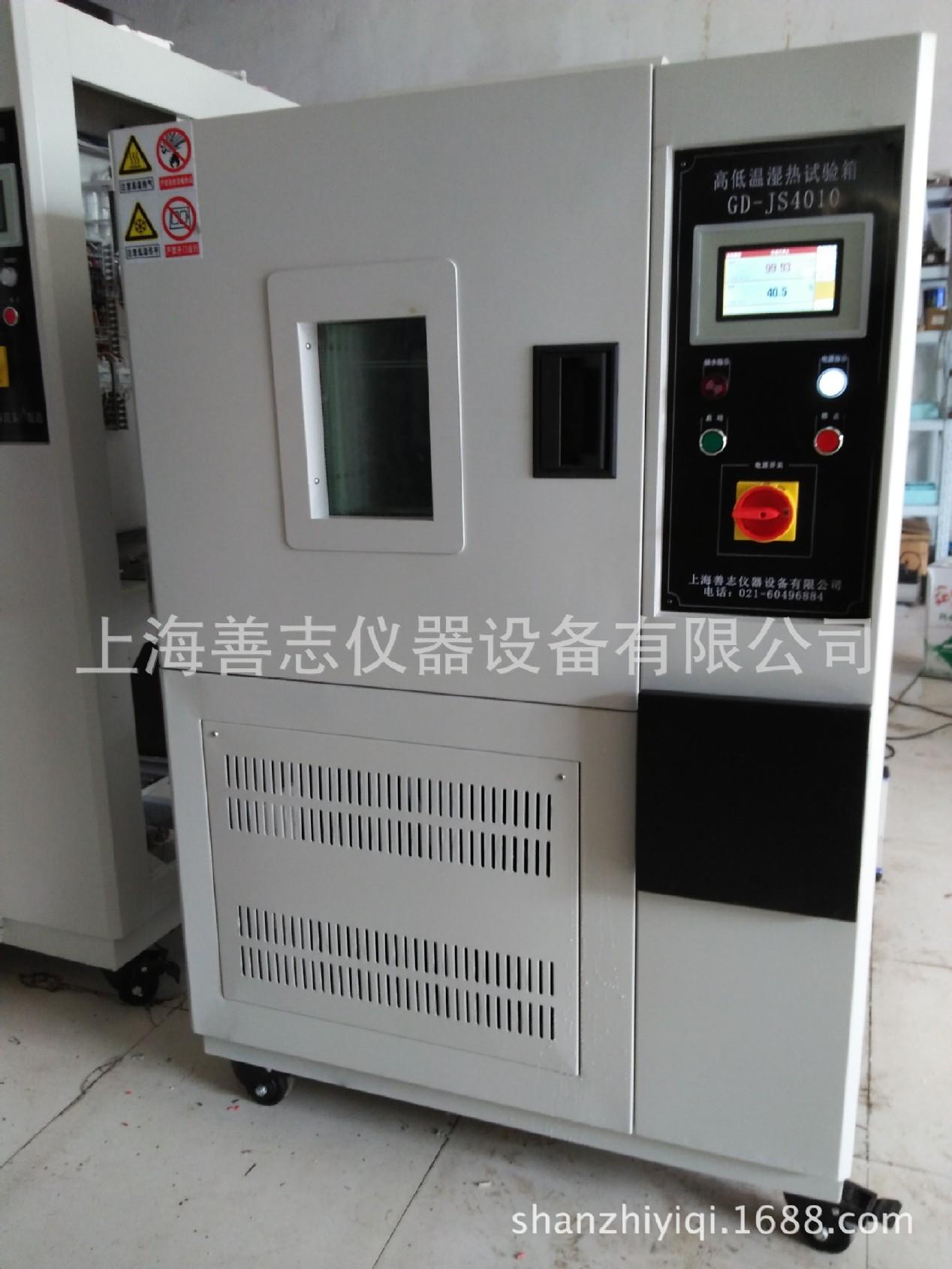 225L恒温恒湿箱 -20度恒温恒湿试验箱价格 模拟人工环境试验箱