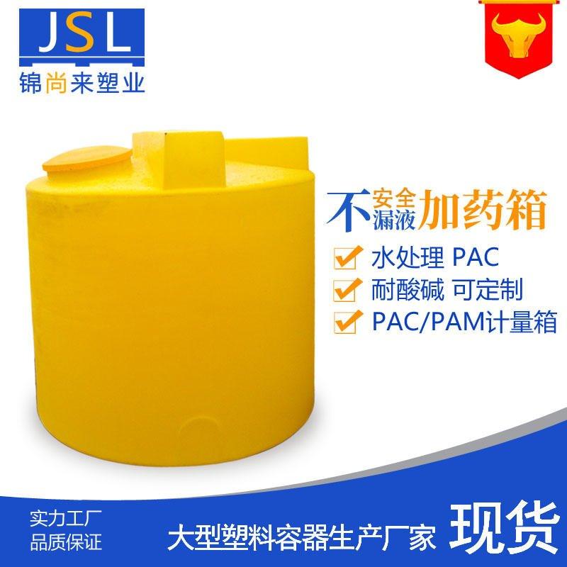 徐州塑料加藥桶廠家直銷 錦尚來1.5立方堿液燒堿儲藥桶攪拌站用平底攪拌罐 現貨