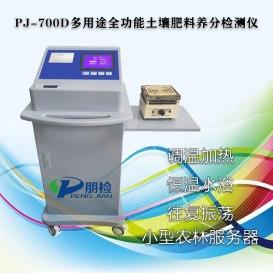 柜体式土壤肥料养分速测仪 PJ-700D大型植株肥料土壤成分检测设备  朋检牌实验室分析土壤养分含量仪器