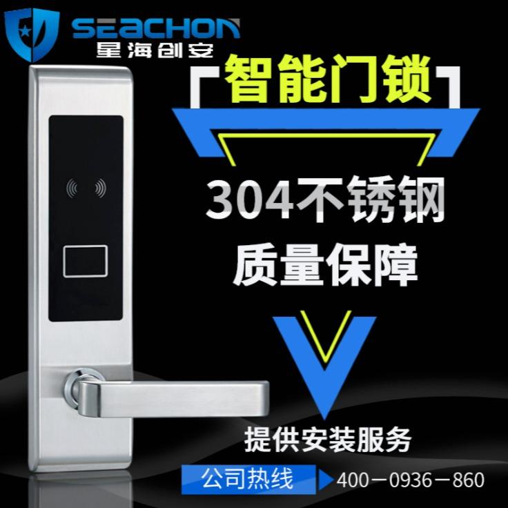 酒店门锁 纯304高端CA-6006酒店专用电子磁卡感应智能门锁  上门安装 星海创安