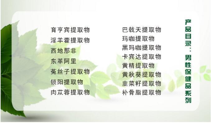 迷迭香酸 迷迭香提取物 純植物提取示例圖8