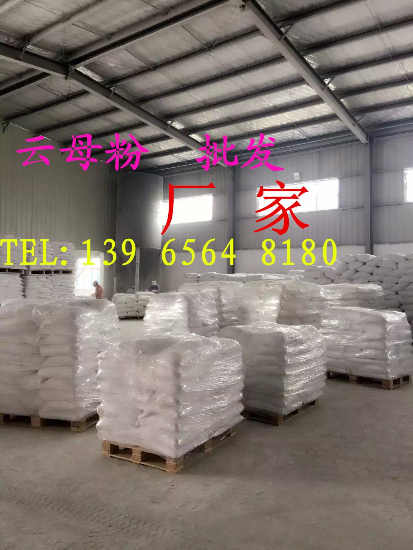 云母粉廠家 直銷--供應橡膠級絹云母粉400目600目800目1250目