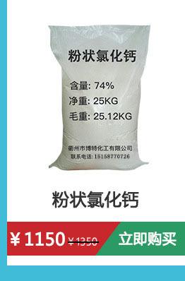 浙江工厂直发片状二水氯化钙74巨化二水氯化钙工业级免费拿样示例图15
