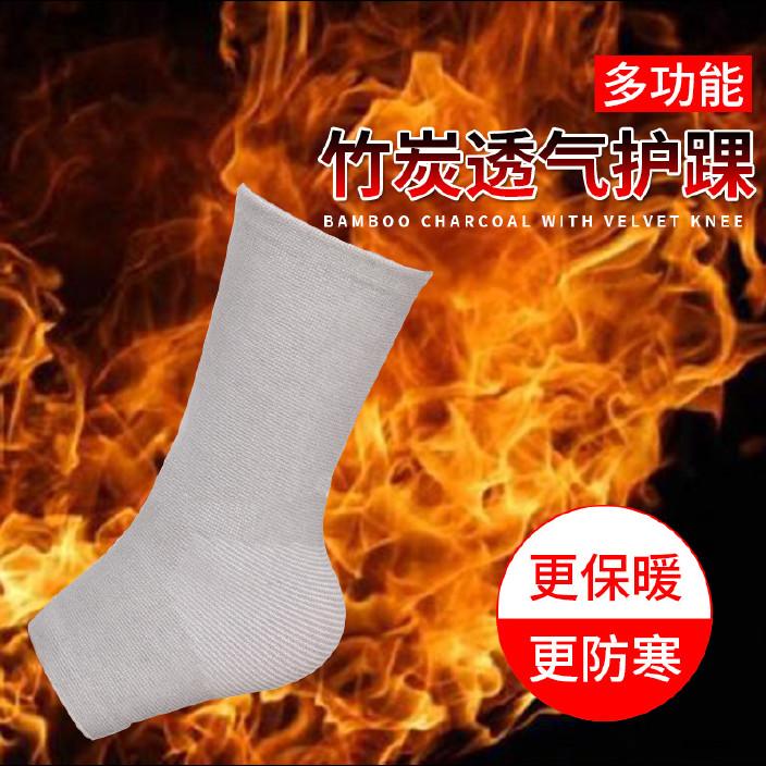 批發運動護具保暖健身型竹炭纖維護踝 薄透氣護腳踝籃球腳踝護具