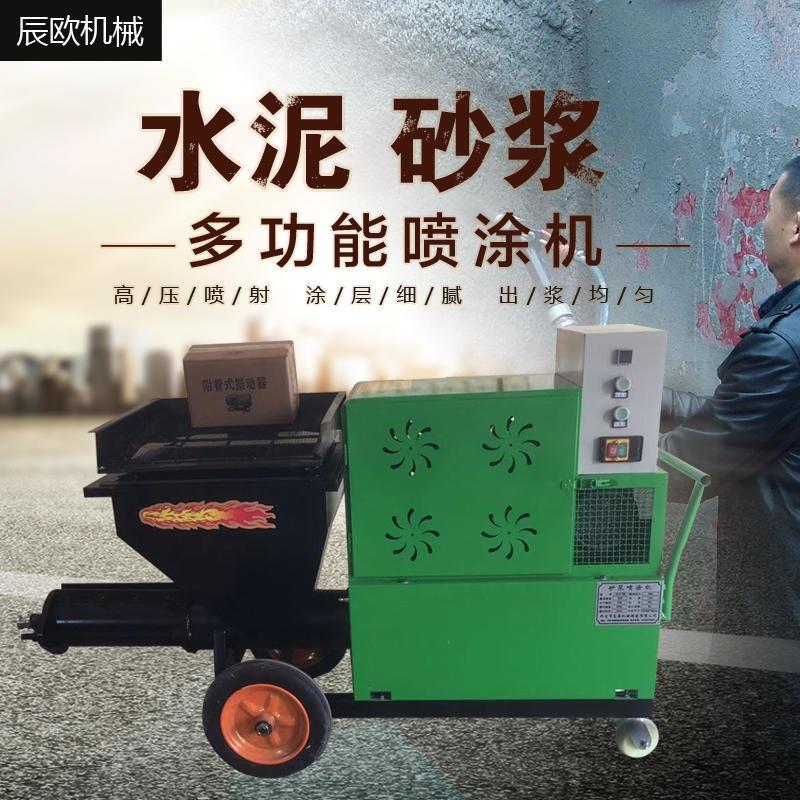 辰歐公司廠家生產供應 工地水泥砂漿噴涂機 多功能自動噴涂機 快速砂漿噴涂機