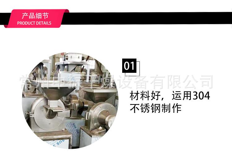 厂家直销30B粉碎机食品饲料医药化工粉碎机 无尘多功能破碎机示例图26