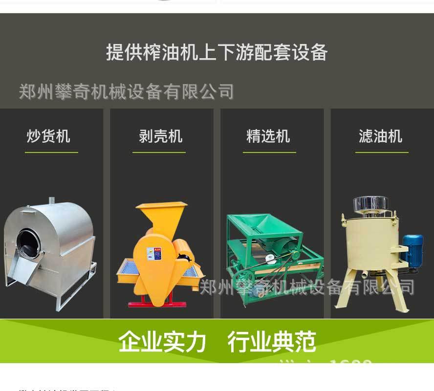 多功能螺旋榨油机全自动商用榨油机公司直供价格优示例图9