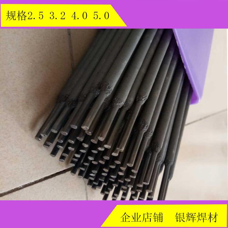 直销耐热钢焊条批发耐热钢焊条3.2  耐热钢焊条 R717耐热钢焊条示例图2