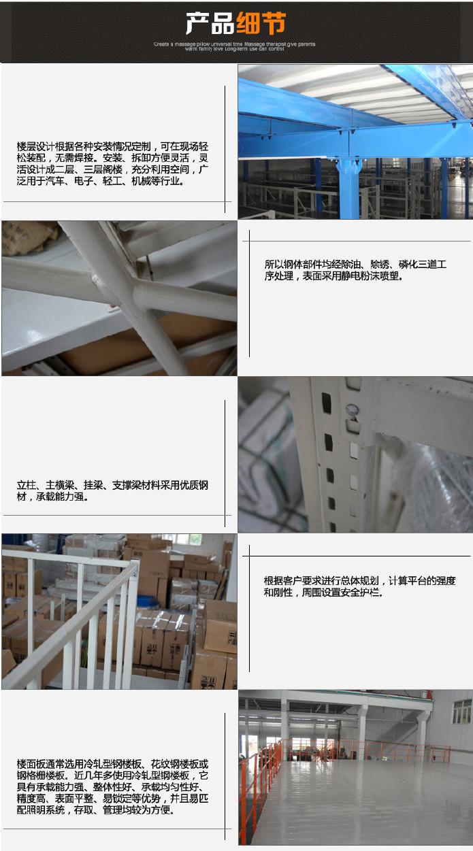 厂家直销横梁式阁楼 中型轻型仓储设备展示阁楼库房货架定做示例图5