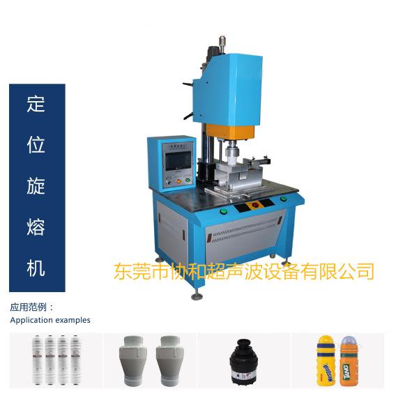 定位旋熔机的原理 协和生产厂家质量保证  定位旋熔机的价格示例图3