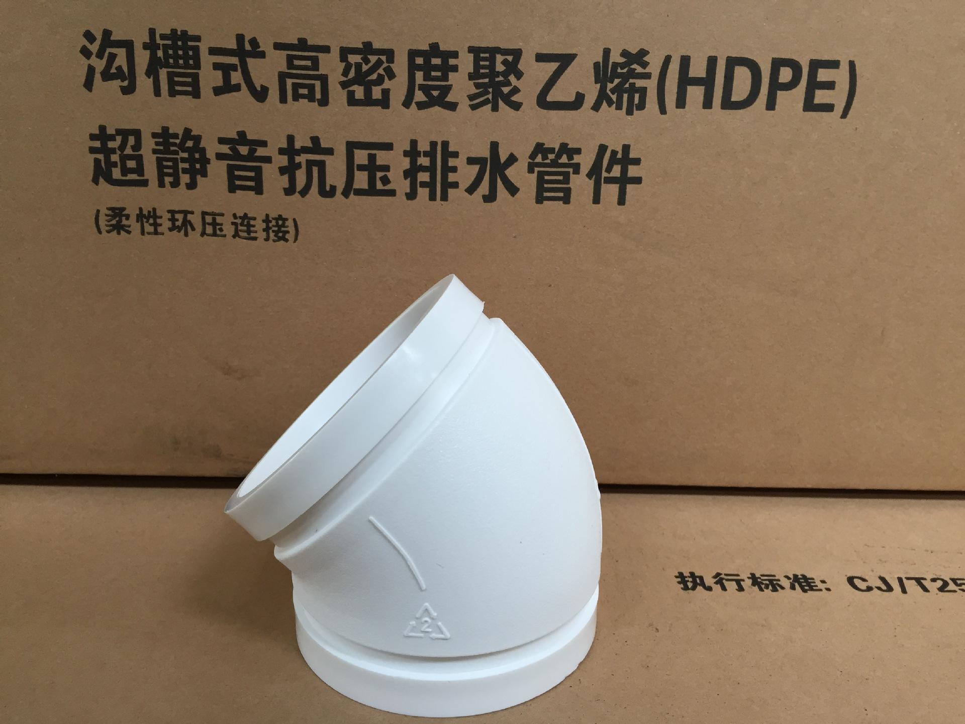 沟槽式HDPE中空排水管,45°直弯,PE沟槽式排水管,PE沟槽静音管示例图5