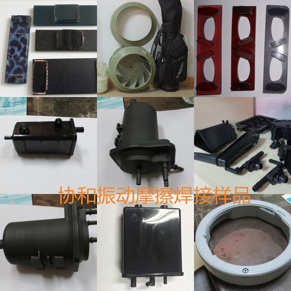 广东振摩擦机 焊接亚克力板 焊接代加工 线性振动摩擦焊接机示例图17