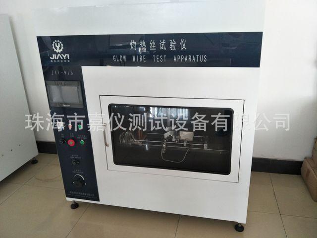 新标准触摸屏款灼热丝试验机JAY-91B 全自动操作视频使用说明 嘉仪出品