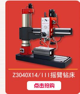 厂家直销摇臂钻床Z30100X31 Z30125X40液压变速夹紧 生产厂家现货示例图3