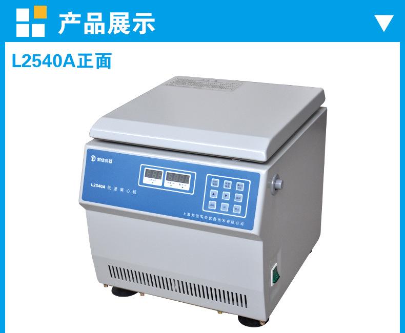 上海知信离心机 血液低速离心机 L2540A/L2540B离心机 实验室低速示例图5