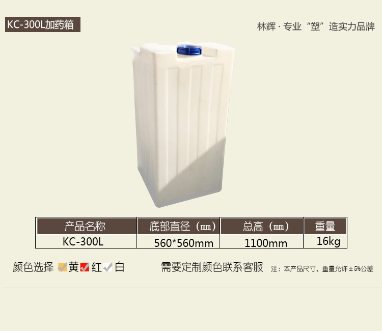 厂家直销 120L方形加药箱pe水箱 塑料储罐搅拌罐加药桶储水罐示例图15