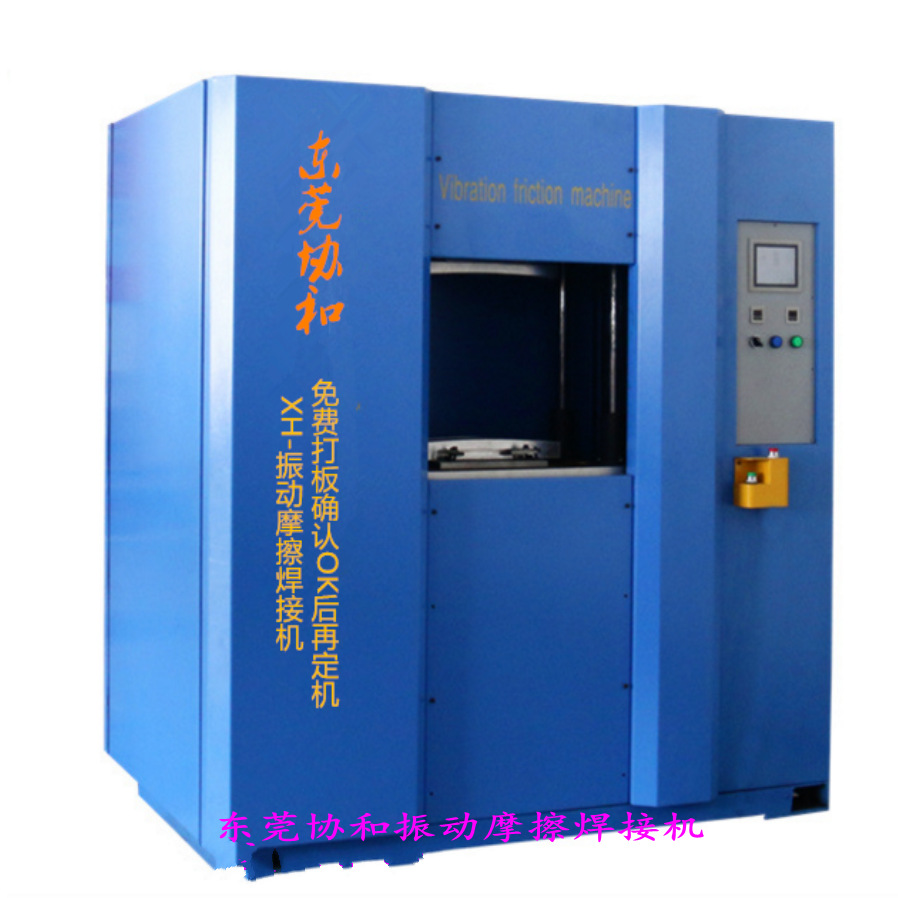 XH-04振摩擦焊接机 协和制造 PP板拼接汽车水油箱焊接设备示例图8