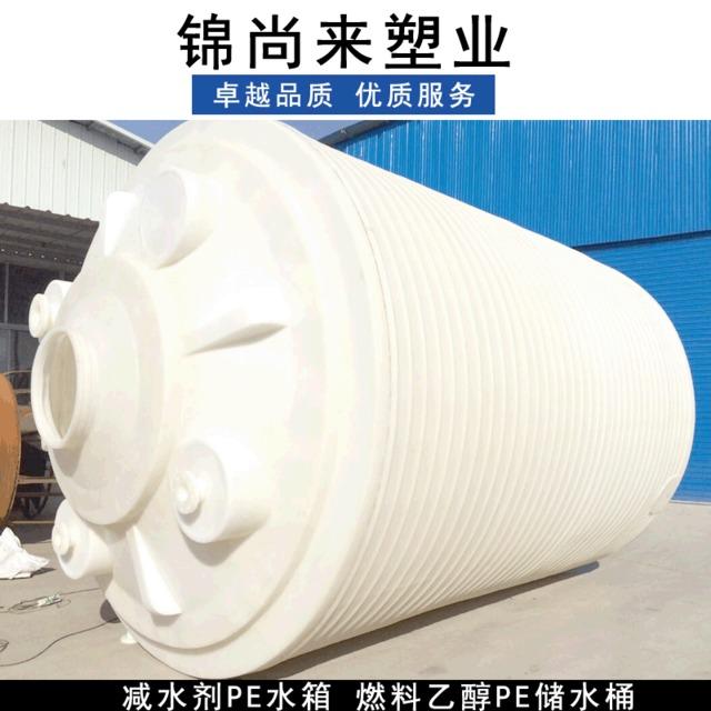 蘇州40立方氨水包裝桶 PE材質滾塑化工大桶 工業甲酸塑料儲罐廠家