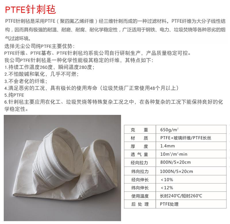 PTFE覆膜除尘滤袋 纯PTFE除尘布袋 医疗垃圾焚烧专用收尘滤袋示例图3