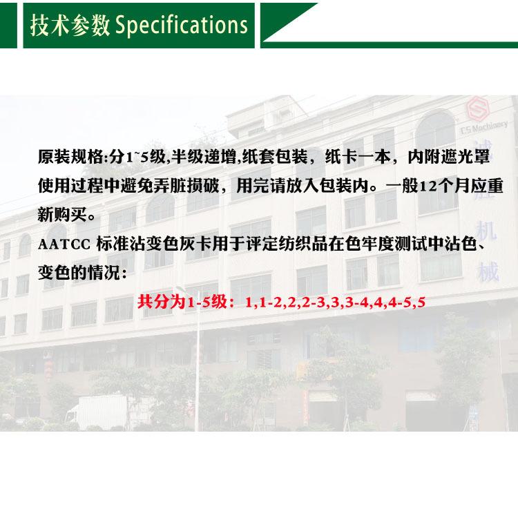 8月优惠美国原装AATCC标准灰卡 AATCC褪色灰卡沾色灰卡对色卡示例图8