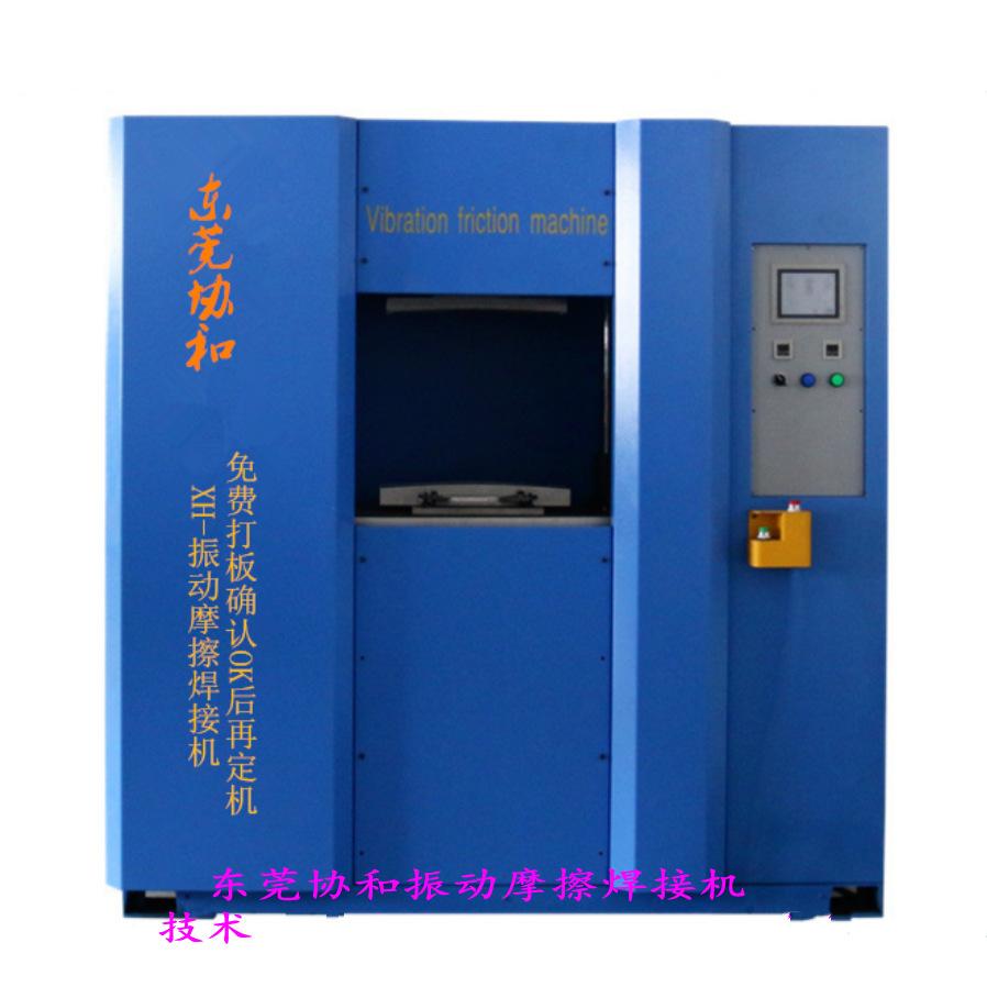 XH-04线性振动摩擦焊接机 PP尼龙玻纤料焊接并客代加工示例图13