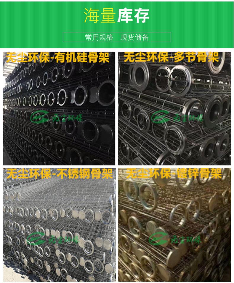现货供应有机硅除尘骨架 耐高温布袋笼骨 布袋除尘器防生锈袋笼示例图15