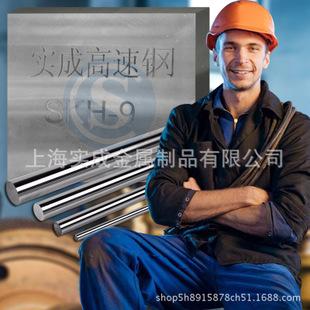 批發SKH51 SKH51圓SKH51板SKH51高速鋼SKH51材料SKH51薄板示例圖11
