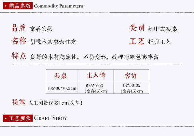 红木雷竞技靠谱吗 新中式茶桌 胡桃木茶桌 竞技宝和雷竞技哪个好公办室茶几茶桌椅组合示例图22