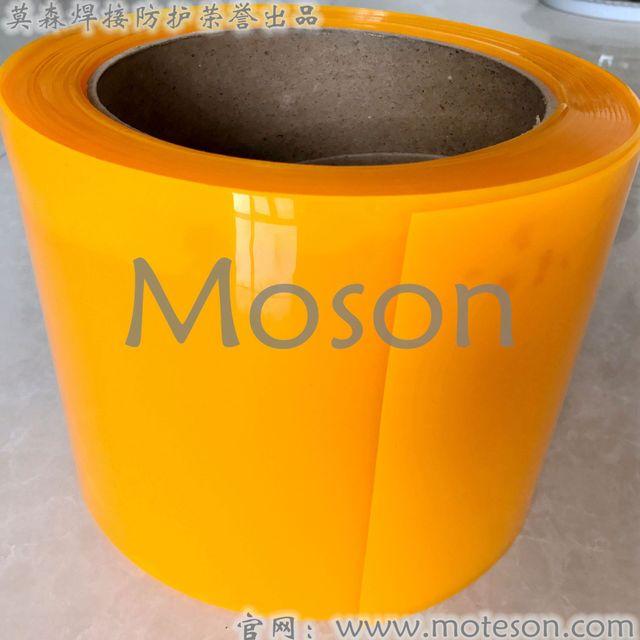 專屬定制Moson品牌 黃色 防弧光門簾 電焊遮光簾 焊接遮弧條