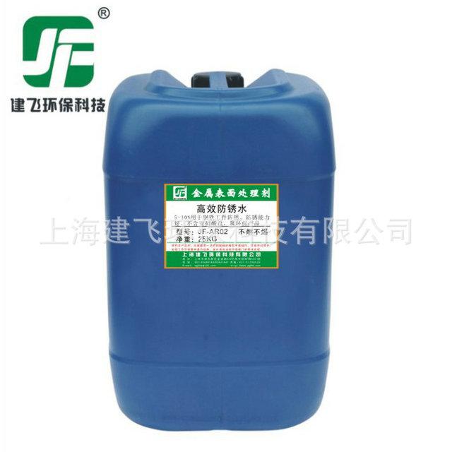 廠家推薦JF-AR02水性封閉劑 水溶性封閉劑 溶劑型封閉劑