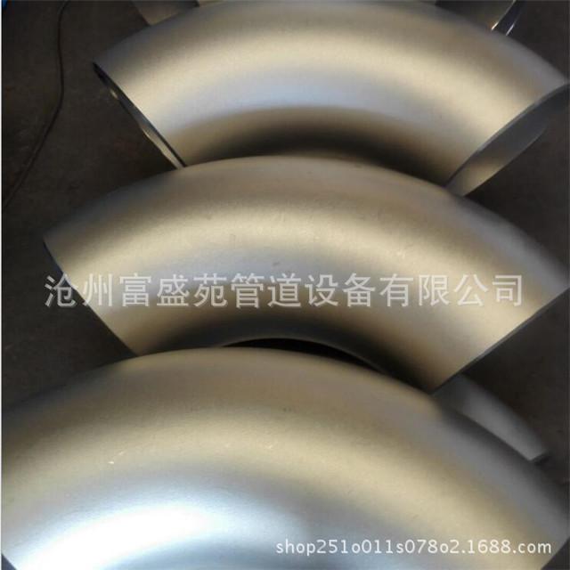 沧州富盛苑 生产批发 不锈钢弯头304不锈钢弯头 316不锈钢弯头 可来图定制