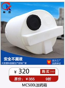 厂家直销 120L方形加药箱pe水箱 塑料储罐搅拌罐加药桶储水罐示例图4