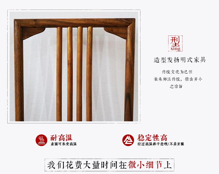 新中式餐桌榫卯工艺胡桃木餐桌7件套 批发竞技宝和雷竞技哪个好简约餐桌餐椅组合款示例图23