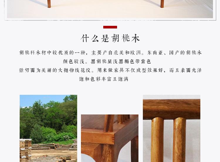 新中式餐桌榫卯工艺胡桃木餐桌7件套 批发竞技宝和雷竞技哪个好简约餐桌餐椅组合款示例图20