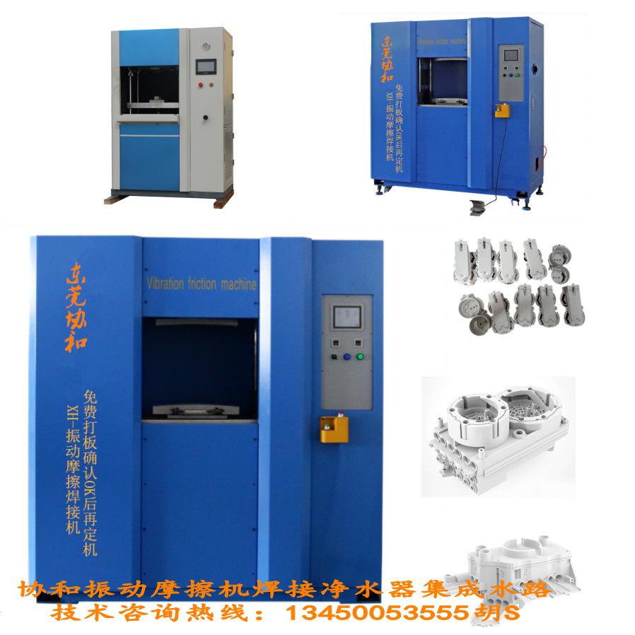 广东振摩擦机 焊接亚克力板 焊接代加工 线性振动摩擦焊接机示例图10
