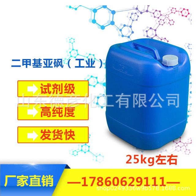 廠家 直銷 工業級二甲基亞砜 德彥 DMSO二甲基亞砜批發25kg