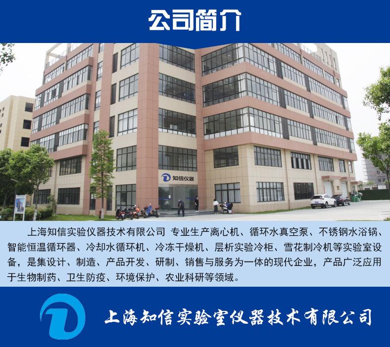 上海知信离心机 实验室离心机 低速冷冻离心机 L4542VR离心机示例图7