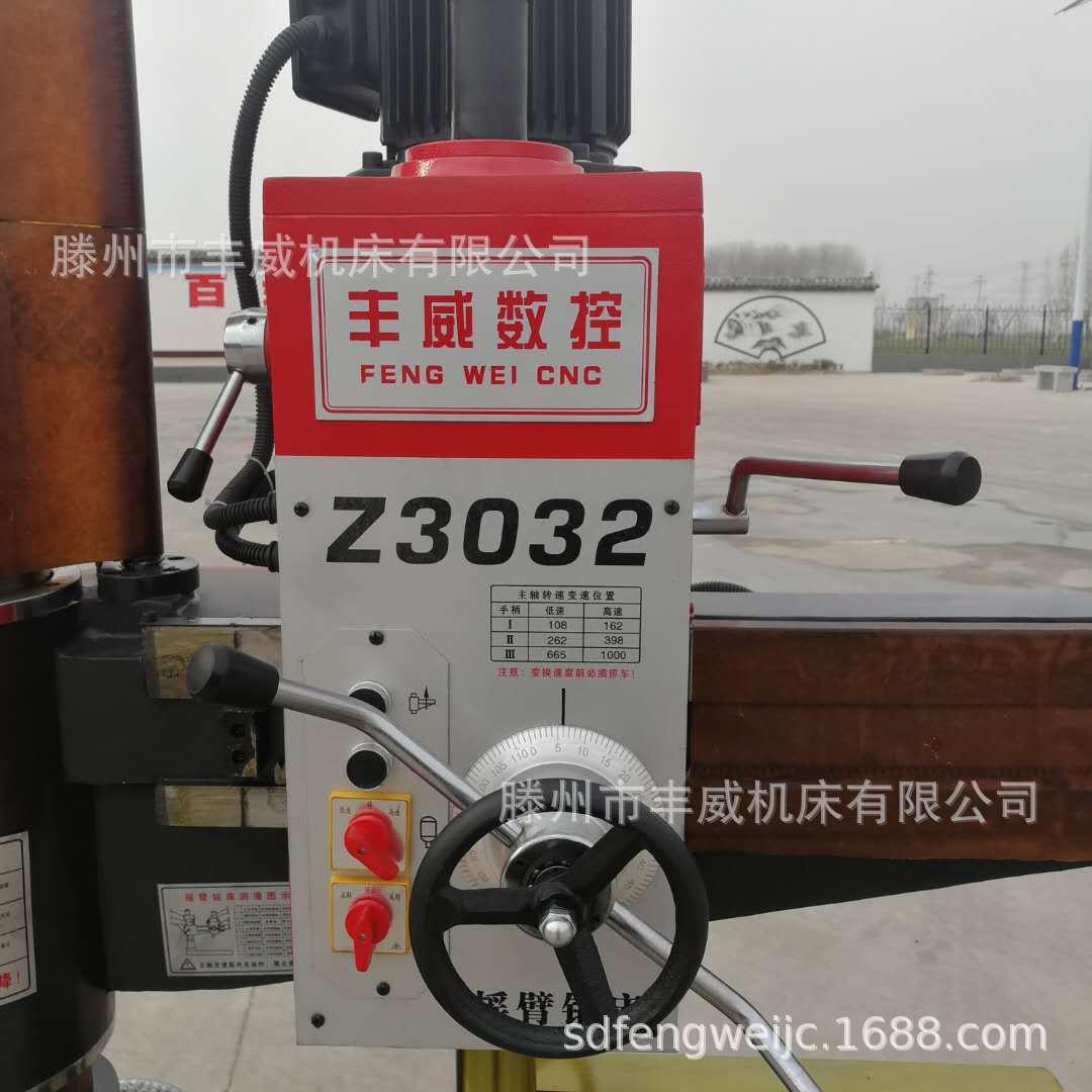 豐機床小型搖臂鉆 Z3032X10搖臂鉆床 現貨供應廠家直銷 質保兩年示例圖5