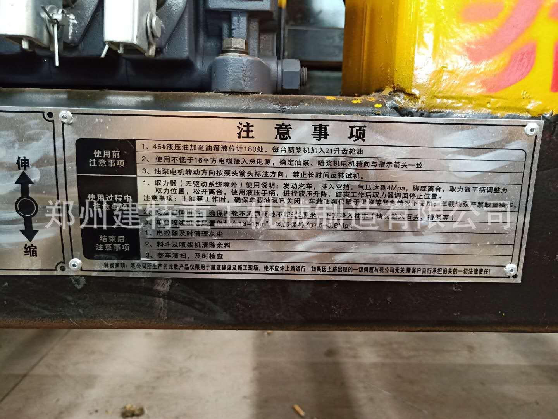 天水厂家直销一拖二混凝土喷浆车 自动上料喷浆车 喷浆设备示例图9