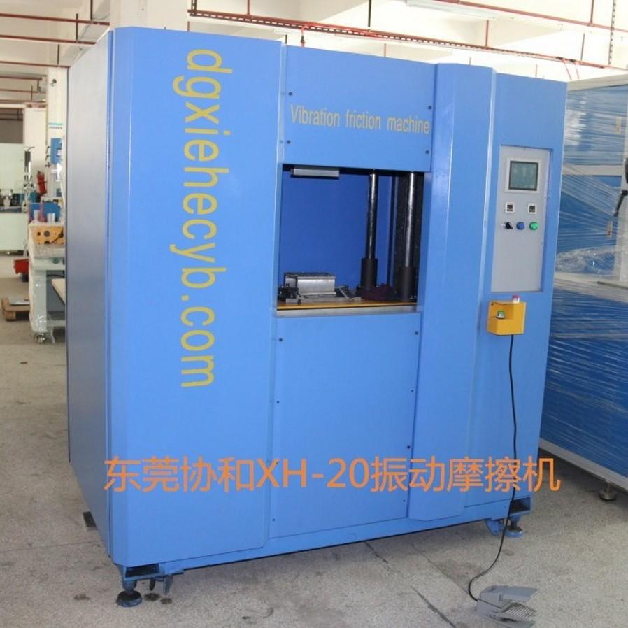 振动摩擦焊接机  无黑烟生产 PP尼龙加玻纤进气压力管焊接加工示例图5