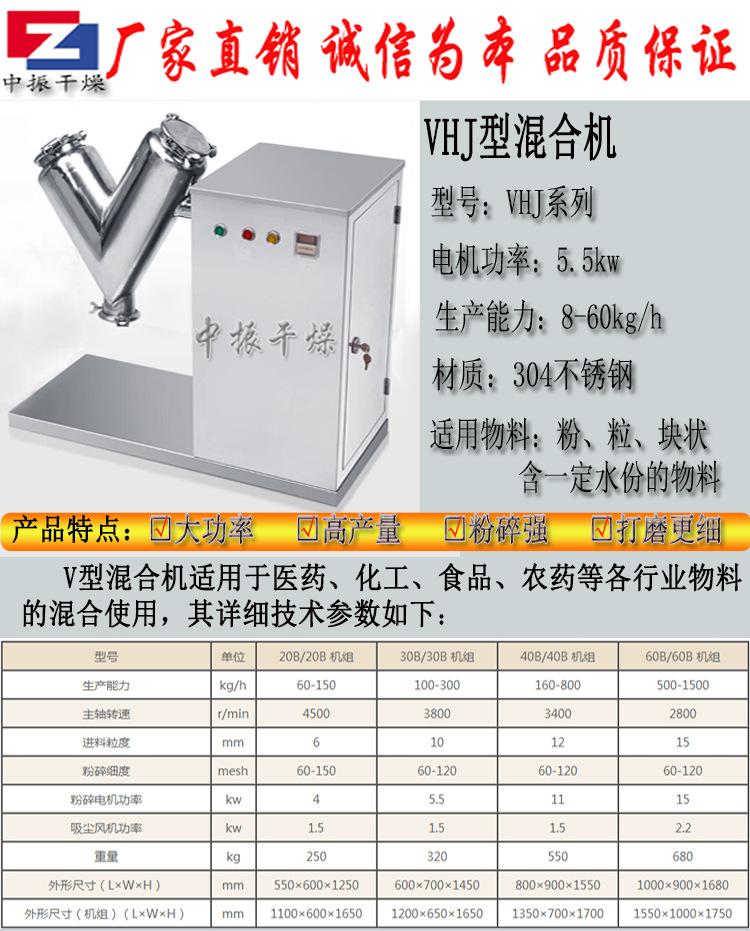 V型混合机干粉混合机工业混粉机不锈钢产品加工混料机厂家直销示例图4