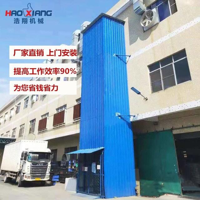 浩翔厂家直销升降机 电动液压固定导轨升降平台 厂房简易液压升降货梯