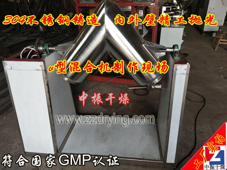 V型混合机 中药食品 粉剂原料搅拌混合设备 粉状物料搅拌机示例图13