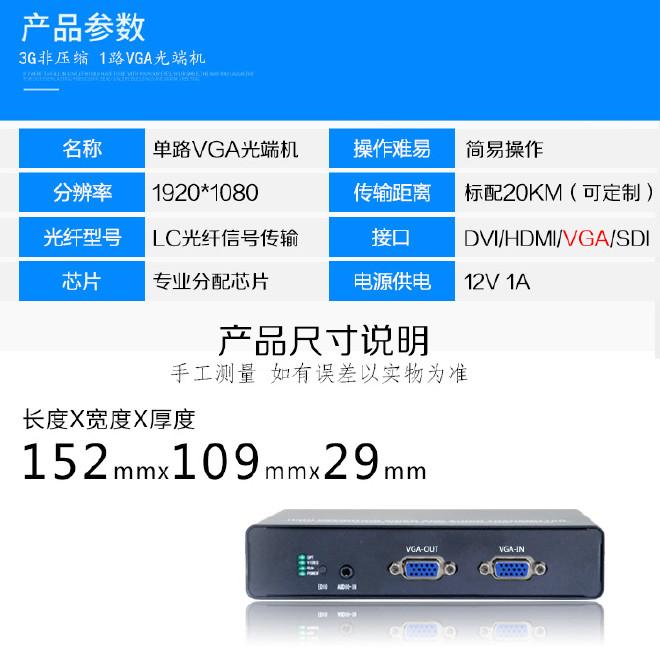 VGA光端机VGA高清光端机VGA无压缩光端机VGA视频光端机示例图2