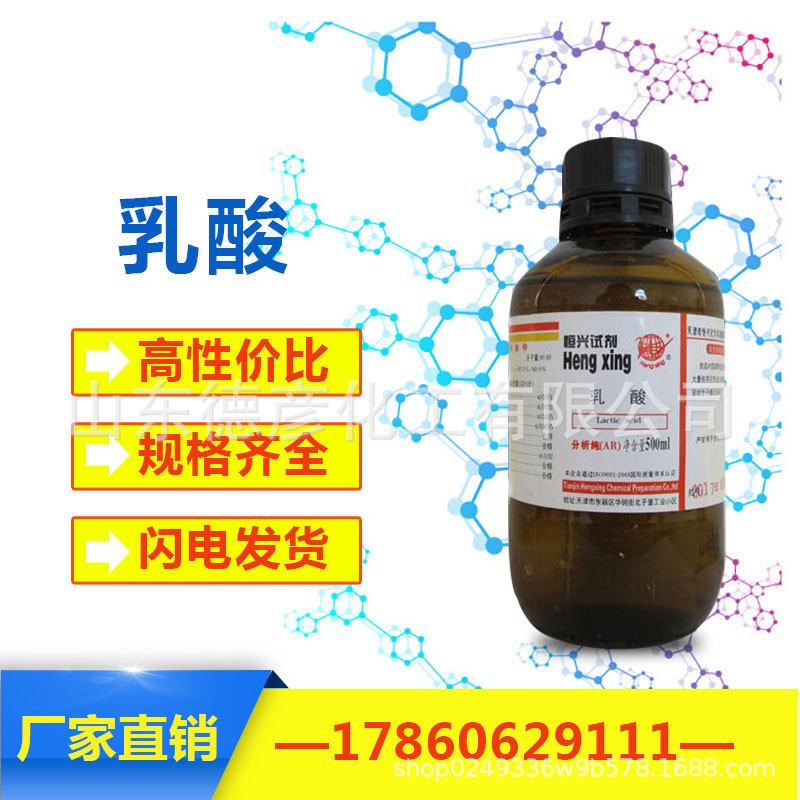 正品現貨 快遞全國 化學試劑 乳酸 分析純500ml示例圖1