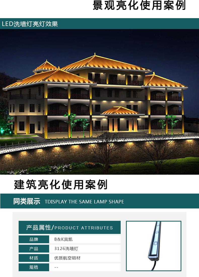 厂家直销IP68级 LED七彩防水洗墙灯户外园林建筑照明线条灯轮廓灯示例图6