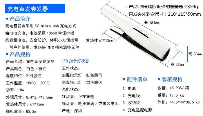 厂家直销外贸便携迷你直发卷发器USB无线充电刘海直发卷发夹示例图10