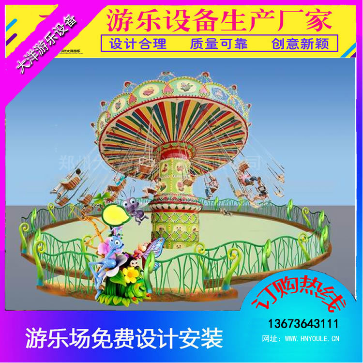 新品上市大型游乐设备飓风飞椅 郑州大洋升降摇头24座豪华飞椅示例图20