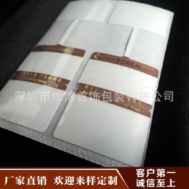热销推荐  珠宝标签纸 珠宝电子标签制作设计 防盗标签